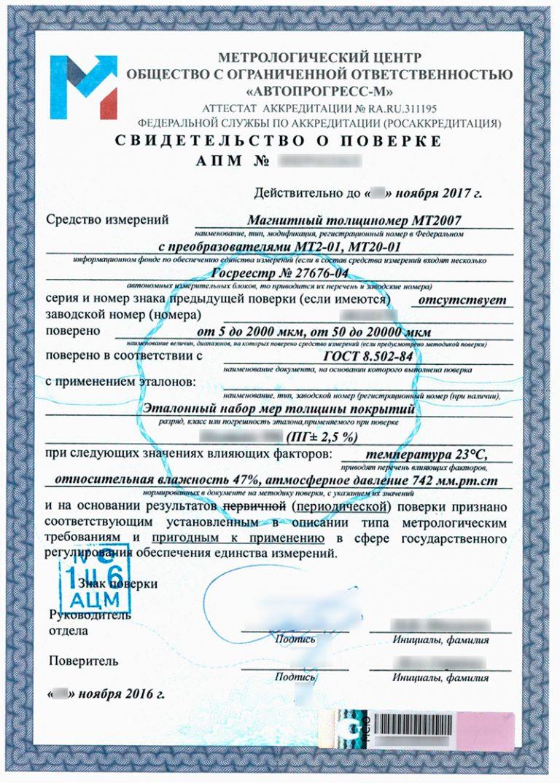 https://license-control.ru/wp-content/uploads/2020/08/svidetelstvo-o-poverke-new-768x1075.jpg